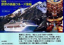 2000年末までの15年間に竣工し、世界中で運航されている新鋭クルーズ客船の美しい船体とインテリアの解説、写真集で資料(史料)価値も高い、府川義辰さん著(定8回)