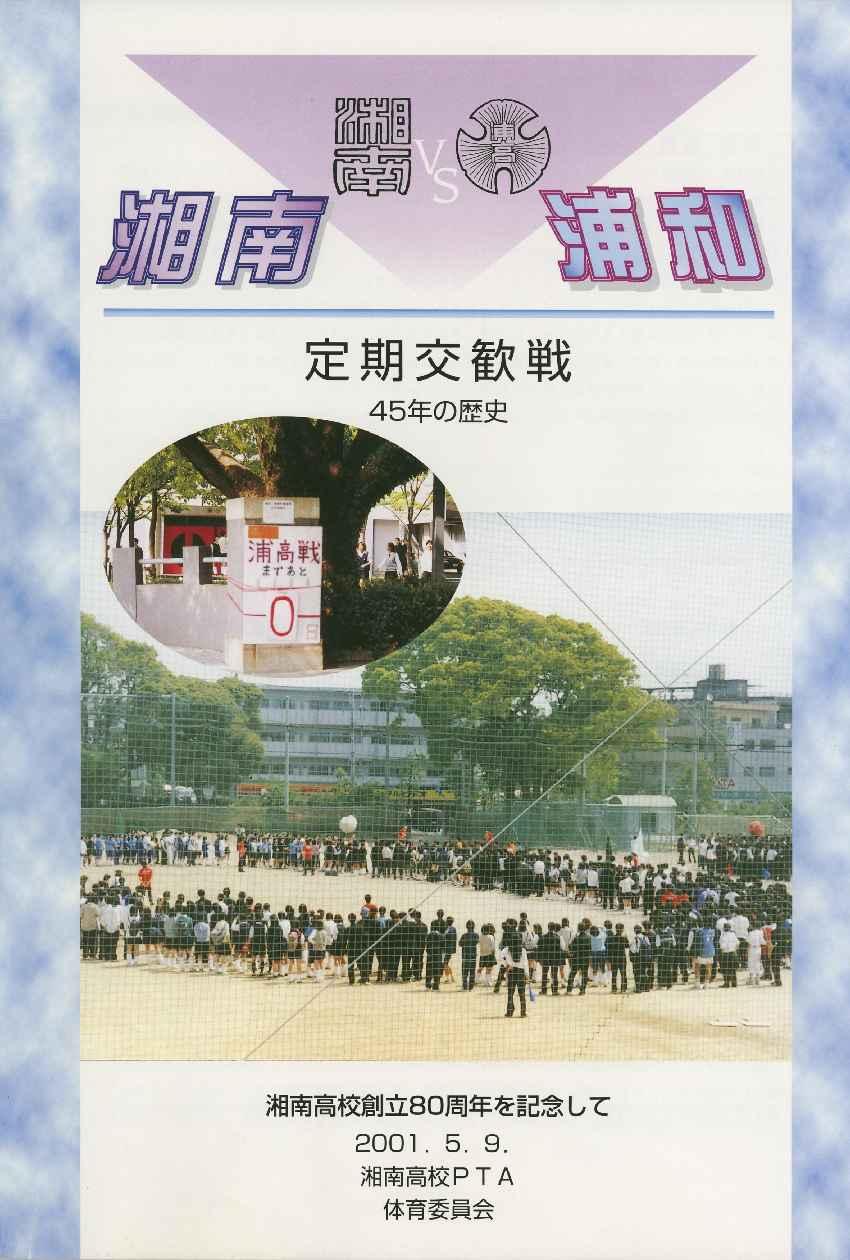 湘南・浦和定期交歓戦45年の歴史-表紙