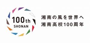 100周年総合サイト入口