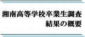 大学入試センター研究開発部による湘南高校卒業生調査の結果概要報告