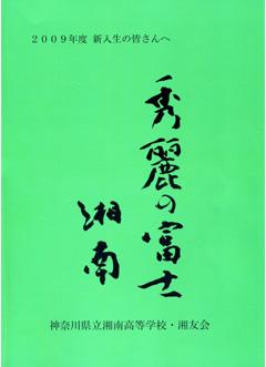 新入生向けの「秀麗の富士湘南」 2009年版