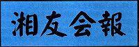 湘友会会報ロゴ