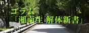 1.03 コラム「湘南生解体新書」~ 入試センター研究開発部による湘南高校卒業生調査の結果概要報告