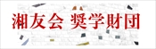 1.00 湘友会奨学財団
