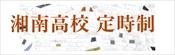 1.02 湘南高校(定時制)