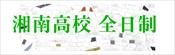 1.01 湘南高校(全日制)
