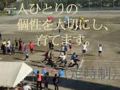 神奈川県立湘南高等学校 (定時制)
