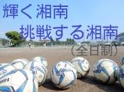 神奈川県立湘南高等学校 (全日制)